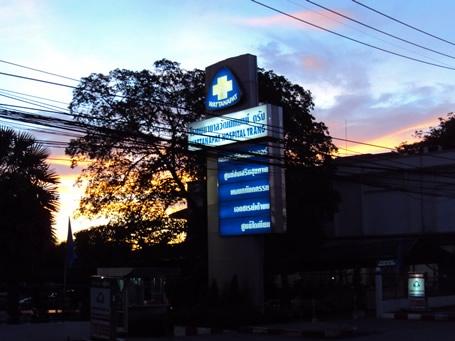 Госпиталь Wattanapat